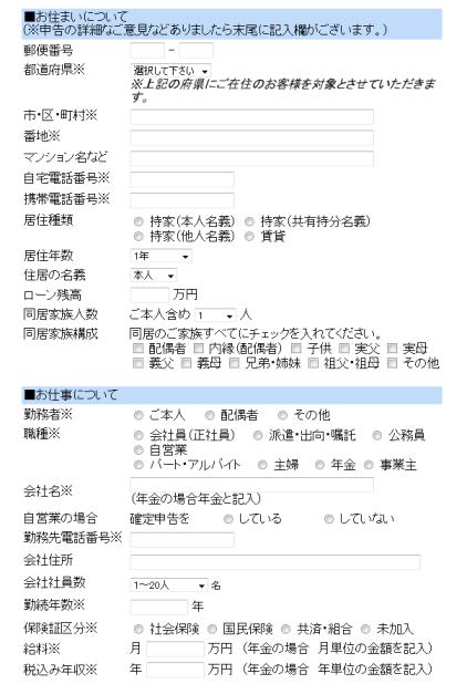 申し込みフォーム属性部分