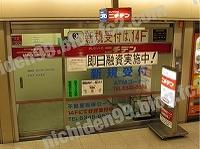 ニチデン大阪駅前店